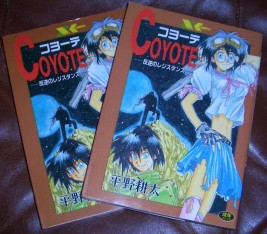 coyote_s.jpg
