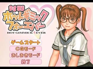 対戦ホットギミック フォーエバー_s.jpg