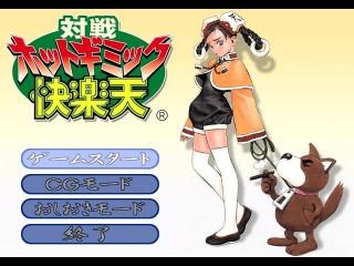 対戦ホットギミック 快楽天_s.jpg