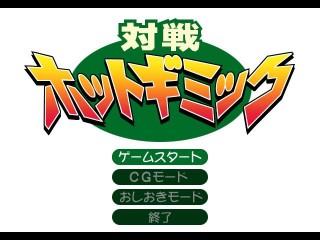 対戦ホットギミック_s.jpg