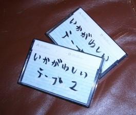 ikagawashii_s.jpg